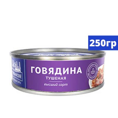 Консервы «Говядина тушеная» 250 гр высший сорт (шайба)