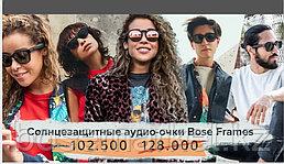 Музыкальные очки -Акция ! Старая цена 128 000тг,цена по акции 102 500тг! Акция продлиться до 15 августа 2021г.