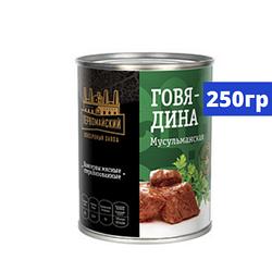 Консервы «Говядина мусульманская» 250 гр
