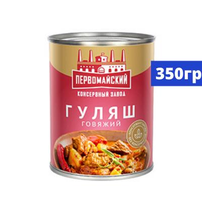 Консервы «Гуляш говяжий» 350 гр
