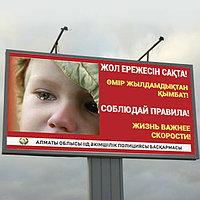 Печать для билборда