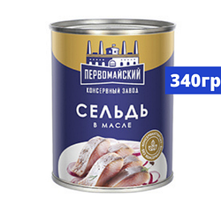 Консервы  «Сельдь в масле» 340 гр
