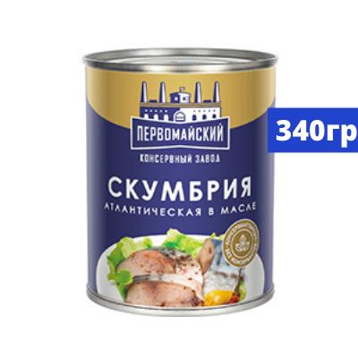 Консервы «Скумбрия в масле» 340 гр атлантическая
