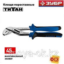 Переставные клещи ЗУБР Титан 250 мм