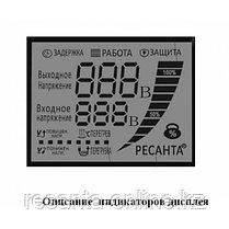 Стабилизатор напряжения трехфазный Ресанта АСН-45000/3-ЭМ в Караганде, фото 3