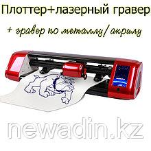 Плоттер режущий+лазерный гравер+гравер по металлу/акрилу и т.п.
