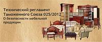 Декларация соответствия ТР ТС 025. Мебельная продукция серия
