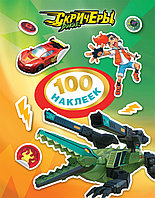 Дикие Скричеры 100 наклеек (зеленая) Screechers Wild