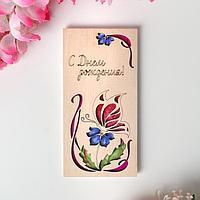 """Конверт деревянный резной """"С Днем Рождения!"""" бабочка, цветы"""