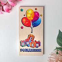 """Конверт деревянный резной """"С Днем Рождения!"""" шары, подарки"""