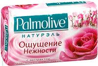 Мыло туалетное, Palmolive, 90 гр