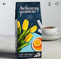 Чай чёрный «Любимому учителю», с лимоном и мятой, 100 г