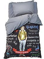 """Комплект постельного белья с одеялом, 1,5-спальный """"Настоящий красавчик"""""""