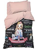"""Комплект постельного белья 1,5-спальный """"Настоящая девушка"""""""