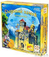 Настольная игра: Сырный замок (Burg Appenzell), арт. 320224
