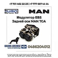 Кран (Модулятор) EBS двухканальный MAN TGA/TGS/TGX