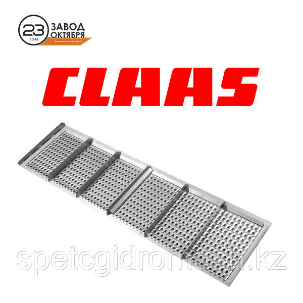Удлинитель решета Claas Mercator 75 (Клаас Меркатор 75)