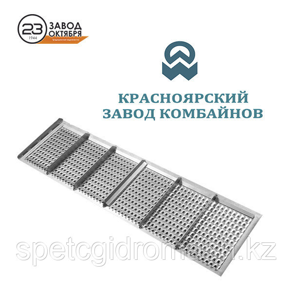 Удлинитель решета Красноярский завод комбайнов Енисей 1200 (KZK Yenisei 1200)