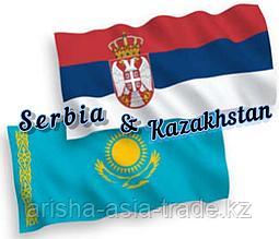 Международное сотрудничество Казахстан и Сербия.