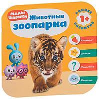 Малышарики. Курс раннего развития 1+. Животные зоопарка
