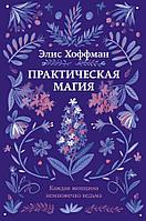 Хоффман Э.: Практическая магия. Волшебницы. Современная проза Элис Хоффман