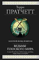 Пратчетт Т.: Ведьмы Плоского мира