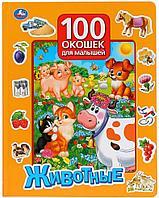 Книга детская 100 окошек для малышей. Животные