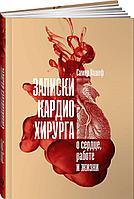 Нашеф С.: Записки кардиохирурга: О сердце, работе и жизни