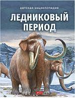 Однорогова В.: Ледниковй период