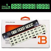 Парковочная карта светящаяся {автовизитка с номером телефона под стекло} FOURING B (Черный)