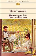 Тургенев И. С.: Отцы и дети. Ася. Повести. Рассказы