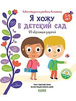 Люпи К.: Я хожу в детский сад. 120 обучающих заданий