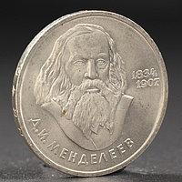 "Монета ""1 рубль 1984 года Менделеев"