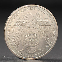 "Монета ""1 рубль 1981 года Гагарин"