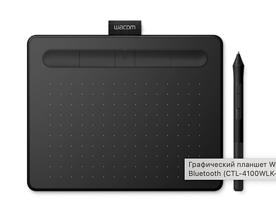 Графический планшет Wacom Intuos CTL-4100WLK-N