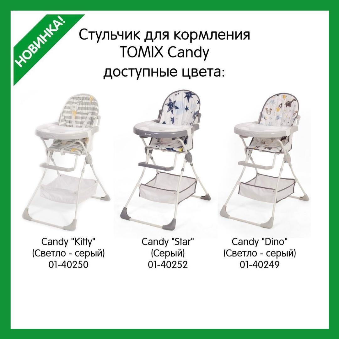 Стульчик для кормления TOMIX Candy (производство: Россия)
