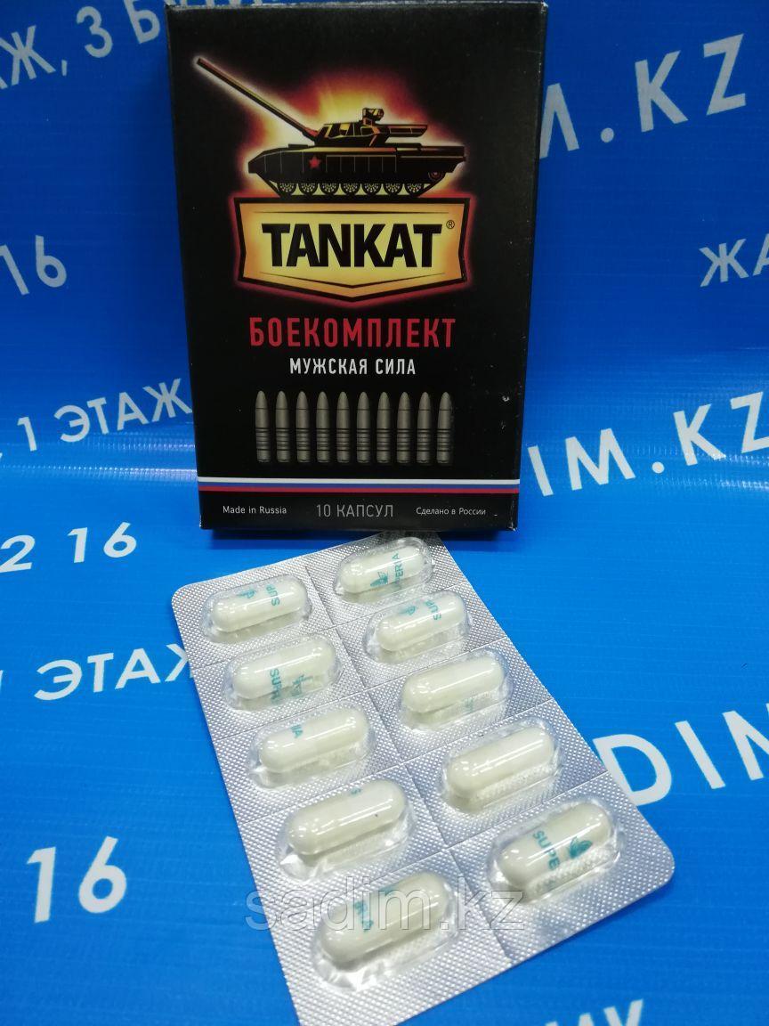 Tankat ( боекомплект мужская сила )