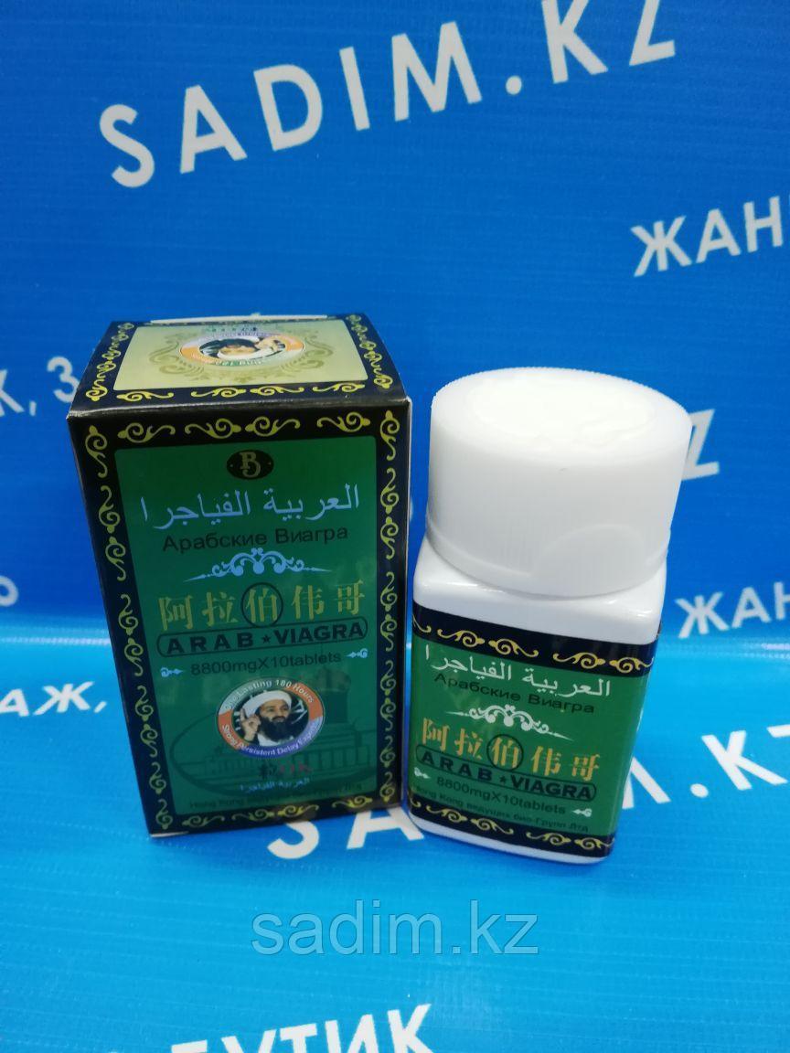 Арабская виагра ( зеленая )