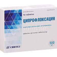 Ципрофлоксацин 500 мг №10 Синтез