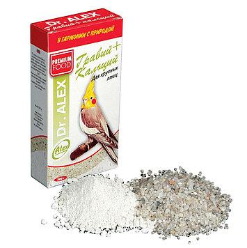 Гравий + кальций для средних и крупных попугаев Доктор Алекс