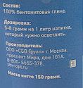 Бентонит для осветления 30-50 л браги (банка ПЭТ), 150 гр, фото 2