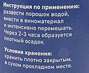 Бентонит для осветления 30-50 л браги (банка ПЭТ), 150 гр, фото 3