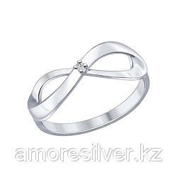 Кольцо SOKOLOV серебро с родием, бриллиант, символы 87010012 размеры - 16 16,5 17 17,5 18 18,5