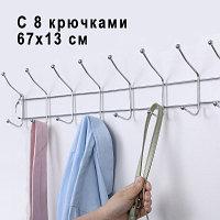 Настенная вешалка из 8 крючков 67х13 см металлическая