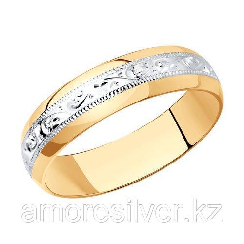 Обручальное кольцо SOKOLOV серебро с позолотой, без вставок 93110008 размеры - 18 19 21,5