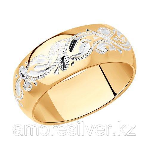 Обручальное Кольцо SOKOLOV серебро с позолотой, без вставок 93110016 размеры - 17 17,5 18 18,5 19 20 20,5 - фото 1