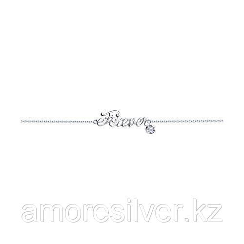 Браслет SOKOLOV серебро с родием, фианит  94050663 размеры - 18