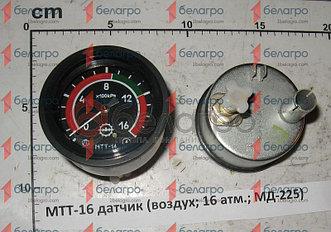 МТТ-16 Датчик МТЗ (воздух; 16 атм.; МД-225) (манометр), Беларусь