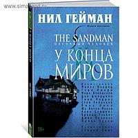 Графические романы. The Sandman. Песочный человек. Кн.8. У Конца Миров. Гейман Н.