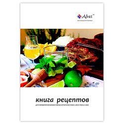 Книга рецептов для ПКА-6-1/1ВМ / ПКА-10-1/1ВМ